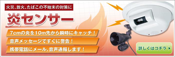 火災、放火、たばこの不始末の対策に炎センサー