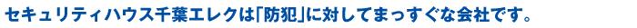 セキュリティハウス千葉エレクは「防犯」に対してまっすぐな会社です。